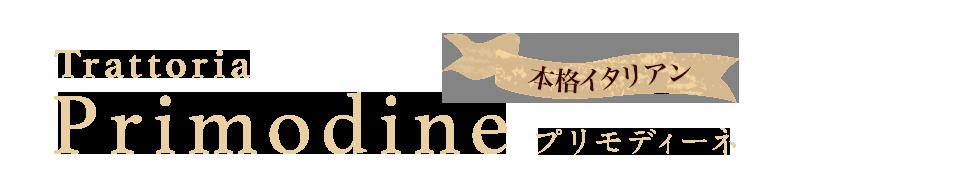 刈谷市|イタリアン「primodineプリモディーネ」|ランチ・二次会・記念日・女子会|個室あり