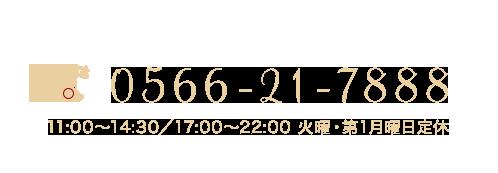 電話番号0566-21-7888